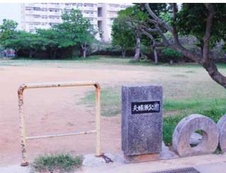 夫婦瀬公園の画像1