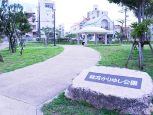 銘苅かりゆし公園の画像1