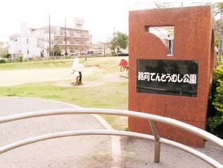 銘苅てんとうむし公園の画像1