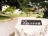 安岡ガジュマル公園