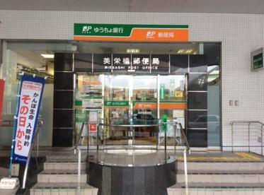 美栄橋郵便局の画像1