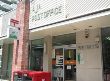 安謝郵便局の画像1
