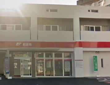 那覇三原郵便局の画像1