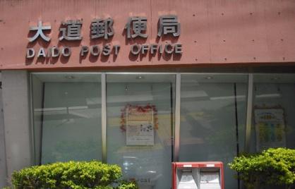 大道郵便局の画像1