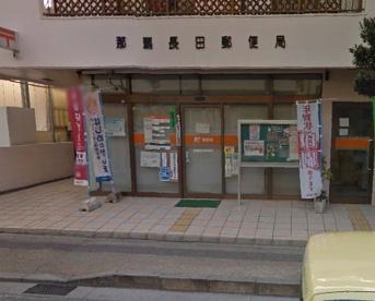 那覇長田郵便局の画像1