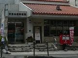 首里当蔵郵便局