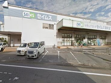 ドラッグセイムス都町店の画像1