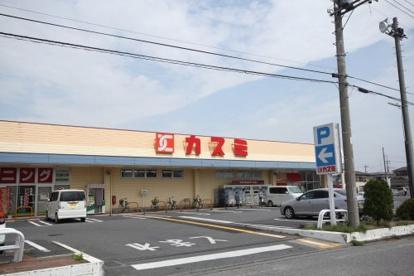 カスミ 花崎店(加須市花崎3丁目)の画像1