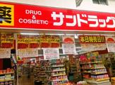 サンドラッグ 土居京阪店