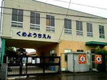 久米幼稚園の画像1
