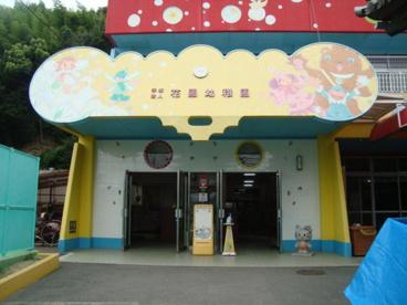 花園幼稚園の画像1