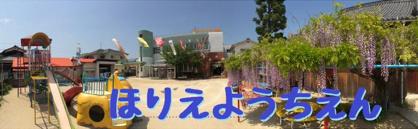 堀江幼稚園の画像1