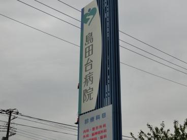 島田台病院の画像1