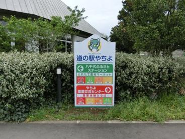 道の駅やちよの画像1
