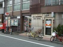 大阪上福島郵便局
