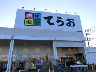 スーパーてらお八千代店の画像1