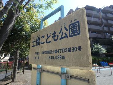 土橋子供公園の画像2