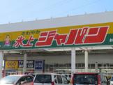 ジャパンファミリー氷上店