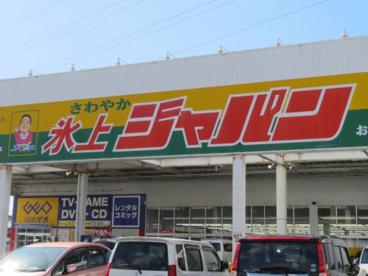 ジャパンファミリー氷上店の画像1