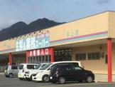 生鮮&業務スーパー氷上店