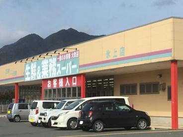 生鮮&業務スーパー氷上店の画像1
