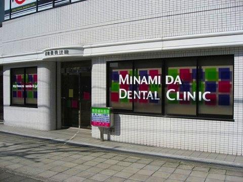 南田歯科医院の画像