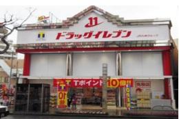 ドラッグイレブン 国際通り店の画像1