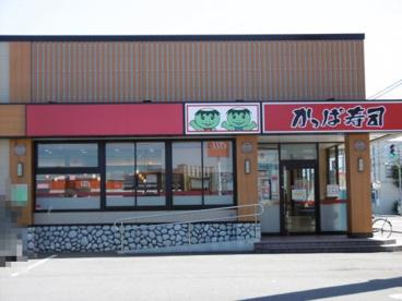 かっぱ寿司 黒石店の画像1