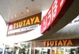 TSUTAYA首里店