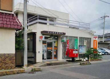 日立宮田郵便局の画像1