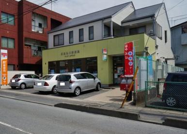 日立助川郵便局の画像1