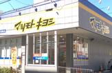 マツモトキヨシ久米店