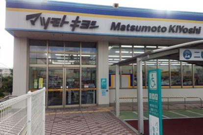 マツモトキヨシうえばる店の画像1