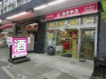 酒のカクヤス中野沼袋店