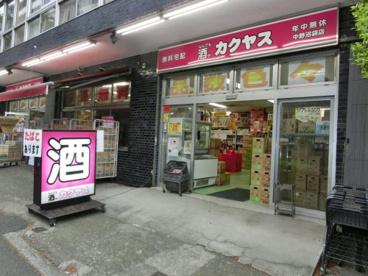 酒のカクヤス中野沼袋店の画像1