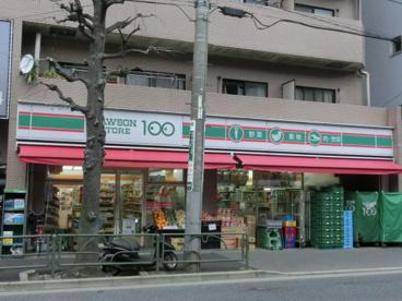 ローソンストア100江古田店の画像1
