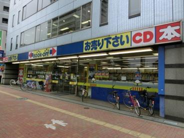 ブックオフ東中野店の画像1