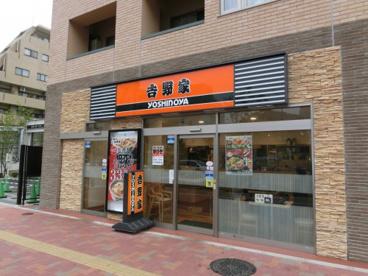 吉野家東中野駅前店の画像1