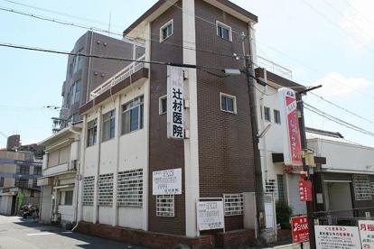 辻村医院の画像1