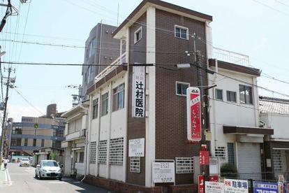 辻村医院の画像2