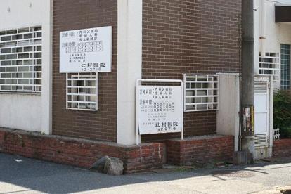 辻村医院の画像3
