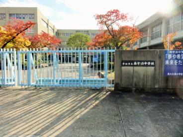 南宇治中学校の画像1