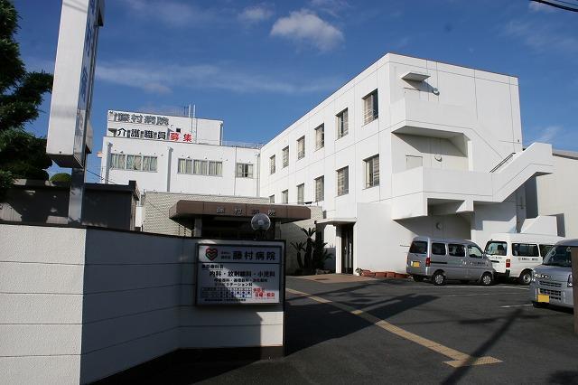 医療法人 藤和会 藤村病院の画像