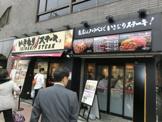 いきなりステーキ東中野店