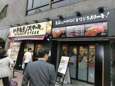 いきなりステーキ東中野店の画像1