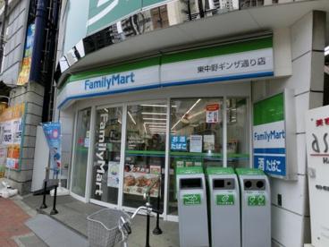 ファミリーマート東中野ギンザ通り店の画像1