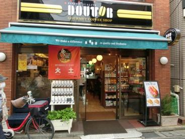 ドトールコーヒーショップ東中野店の画像1