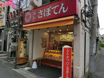 新宿さぼてんデリカ 東中野銀座通り店の画像1
