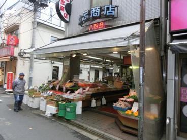 丸忠商店の画像1