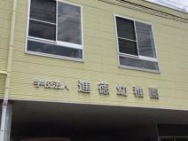 (私立) 認定こども園 進徳幼稚園